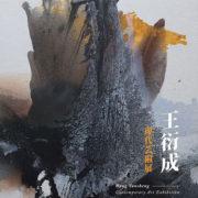 Wang Yancheng - Ueno Royal Museum - Tokyo